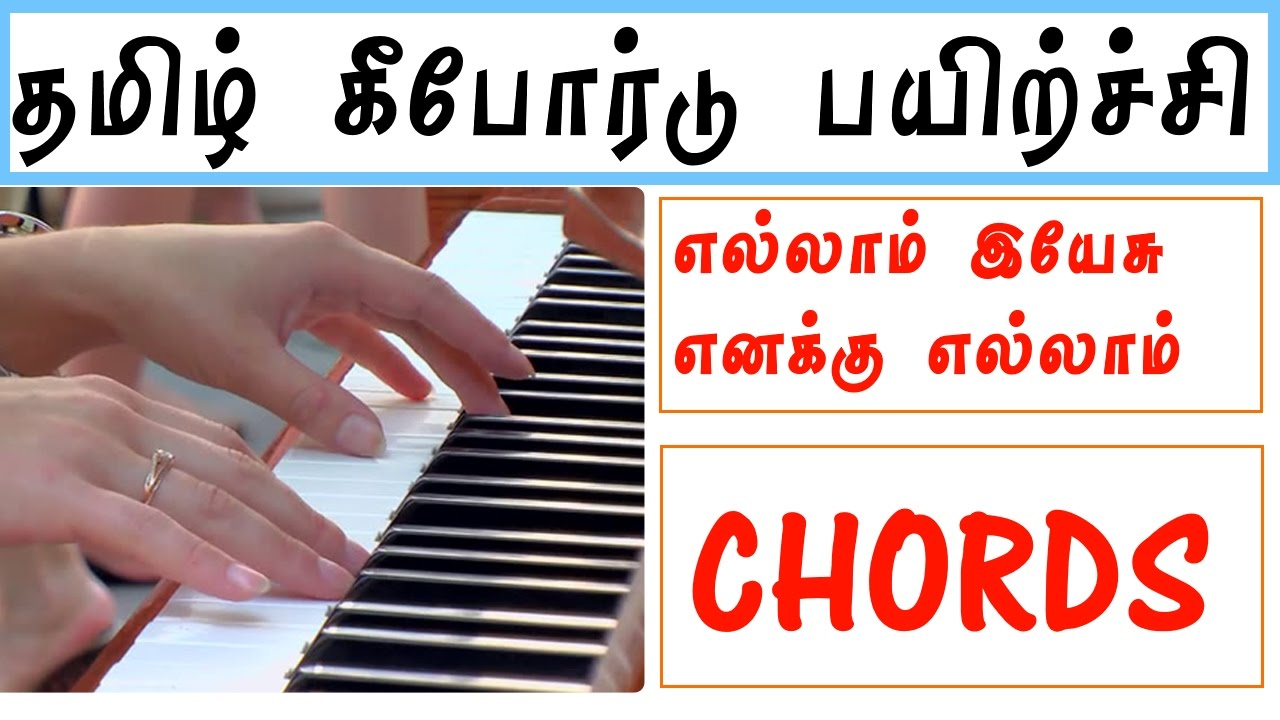 Ellam yesuve enakku chords practice tamil keyboard class song ellam yesuve enakku chords practice tamil keyboard class song notes kve music youtube hexwebz Images