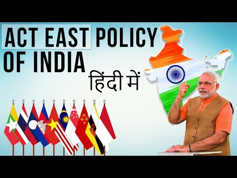 Act East Policy of India  - Look East Vs Act East - International Relations - Current Affairs 2017
