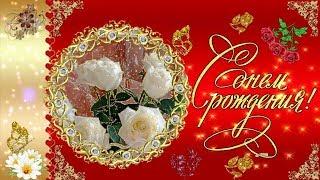 Роскошное шикарное  поздравление С ДНЕМ РОЖДЕНИЯ!!!