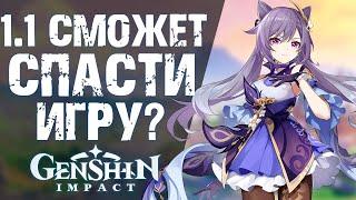 СМОЖЕТ ЛИ ОБНОВА 1.1 СПАСТИ Genshin Impact ИТОГИ ЗА ПЕРВЫЙ МЕСЯЙЦ ИГРЫ!