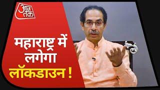 Maharashtra Corona Update: Amravati में Lockdown, हालात नहीं सुधरे तो पूरे प्रदेश में भी लगेगा !