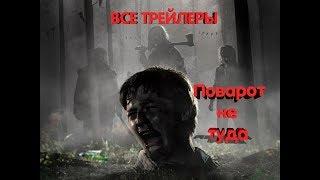 ВСЕ ТРЕЙЛЕРЫ ПАВАРОТ НЕ ТУДА 1 2 3 3 4 ...