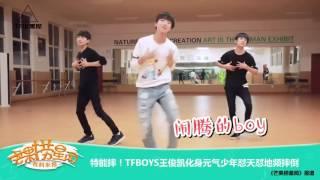 《芒果捞星闻》 Mango Star News:特能摔!TFBOYS王俊凯化身元气少年怼天怼地频摔倒 【芒果TV官方版】