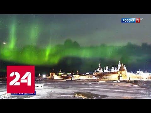 Самая северная фотогалерея России открылась на Соловецких островах
