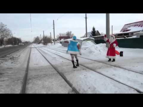 Пьяный Дед Мороз и снегурочка жгет))) - YouTube