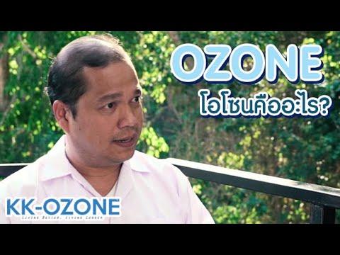 OZONE (โอโซน) คืออะไร?