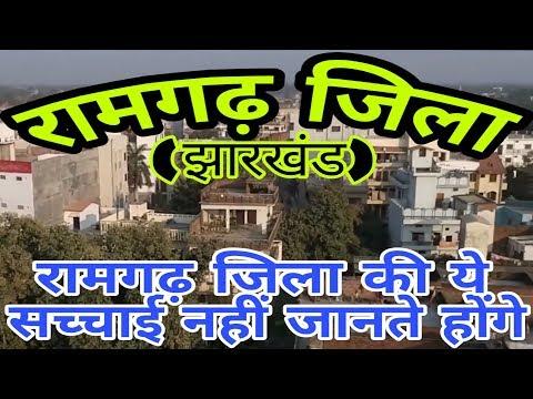 RAMGARH (JHARKHAND)!! RAMGARH CITY!! RAMGARH HISTORY!! RAMGARH DISTRICT!! NEAR BOKARO/RANCHI/PURLIA