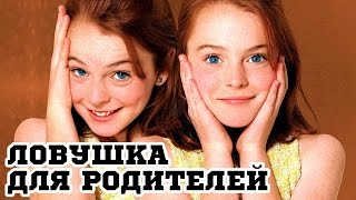 Ловушка для родителей (1998) «The Parent Trap» - Трейлер (Trailer)
