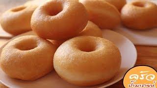 โดนัทนมสด Donuts l ครัวป้ามารายห์
