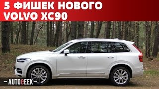 5 крутых фишек нового гибридного Volvo XC90 Autogeek