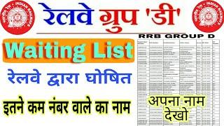 Breaking News Railway Group D Waiting List घोषित | जिनका DV list में नाम नहीं आईं |RRB Group Waiting