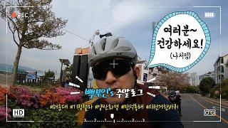 자전거 타고 부산 한바퀴 브이로그 (feat.산부인과 …