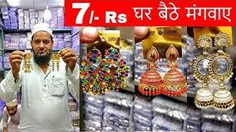 Earrings wholesale in delhi | Sadar Bazar jewellery wholesale market | Earrings market | delhi