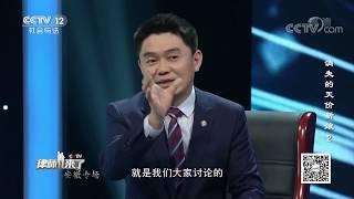 《律师来了》 20191102 消失的天价新娘2| CCTV社会与法