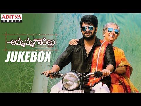 Ammammagarillu Full Songs Jukebox  Naga Shaurya, Shamili  Kalyana Ramana  Sundar Surya