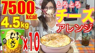 【MUKBANG】 Curry Meshi Arrangement! 10 Keema Curry With Cheese & Eggs IS TASTIER! 4.5Kg 7500kcal[CC]