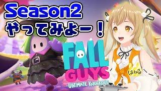 【FallGuys】新シーズン開始!ぷにぷにで優勝だ!【因幡はねる / あにまーれ】