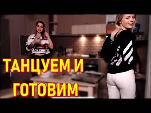 GTFOBAE  Танцует И Готовит С Подругой - Смешные видео приколы