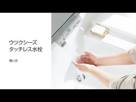 ウツクシーズ タッチレス水栓の使い方