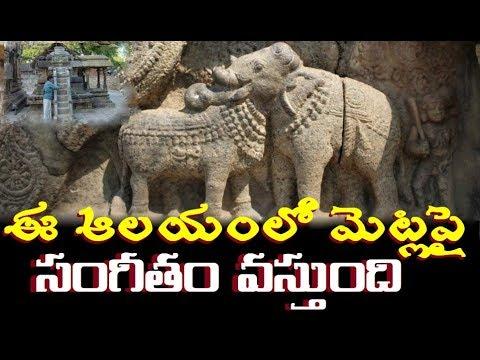 ఈ శివాలయంలో మెట్లపై సంగీతం వస్తుంది ఇప్పటికి అర్థంకాని టెక్నాలజీ |Ancient temples technology myths