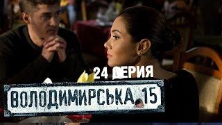 Владимирская, 15 - 24 серия | Сериал о полиции