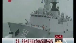 南海:东海舰队远海训练舰艇编队展开训练
