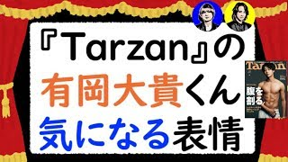 Hey! Say! JUMPの八乙女光くんと伊野尾慧くんが、『Tarzan』の表紙を飾...