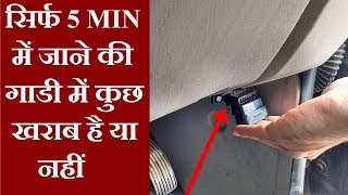 Check your car within 5 min at anywhere |tip to get ready for long trip|Best OBD car scanner | Carpm