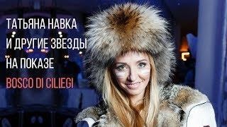 Татьяна Навка зажигательно станцевала на закрытом модном показе