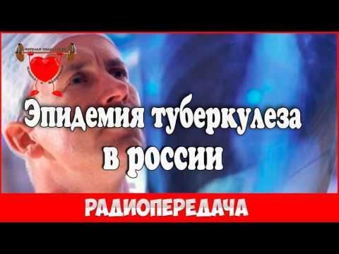 Эпидемия туберкулеза в России