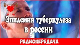 видео Туберкулез в России