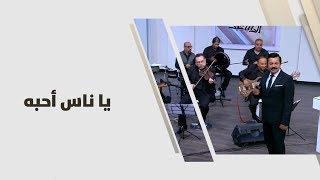 يا ناس أحبه - علي عبدالستار