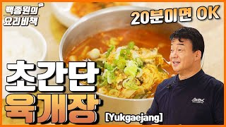 It Only Takes 20 Minutes to Make Yukgaejang