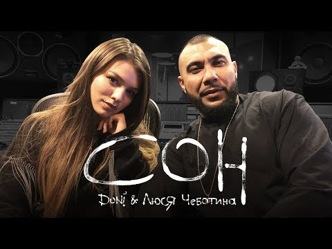 DONI feat. Люся Чеботина — Сон (студийное видео, 2017)