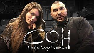 Download DONI feat. Люся Чеботина - Сон (студийное видео, 2017) Mp3 and Videos