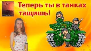 Fancy  - Теперь ты в танках тащишь.