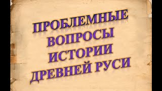 Проблемные вопросы истории Древней Руси К. Д.  Гусев