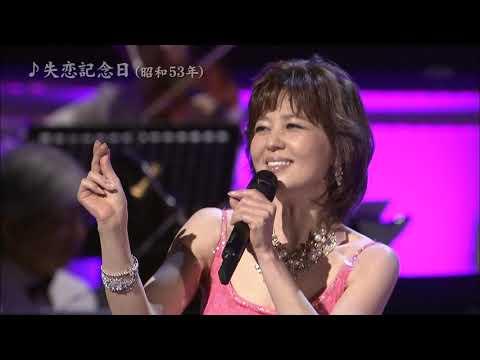 石野真子 失恋記念日(2015年9月)