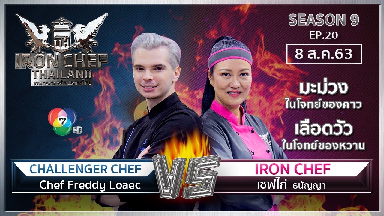 Iron Chef Thailand | 8 ส.ค. 63 SS9 EP.20 | เชฟไก่ Vs Chef Freddy