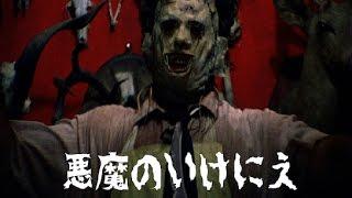 悪魔のいけにえ 国内版日本語予告編 The Texas Chain Saw Massacre thumbnail