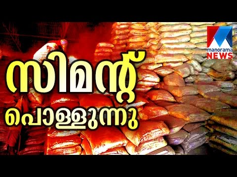 Cement price hike  - discussion  | Manorama News