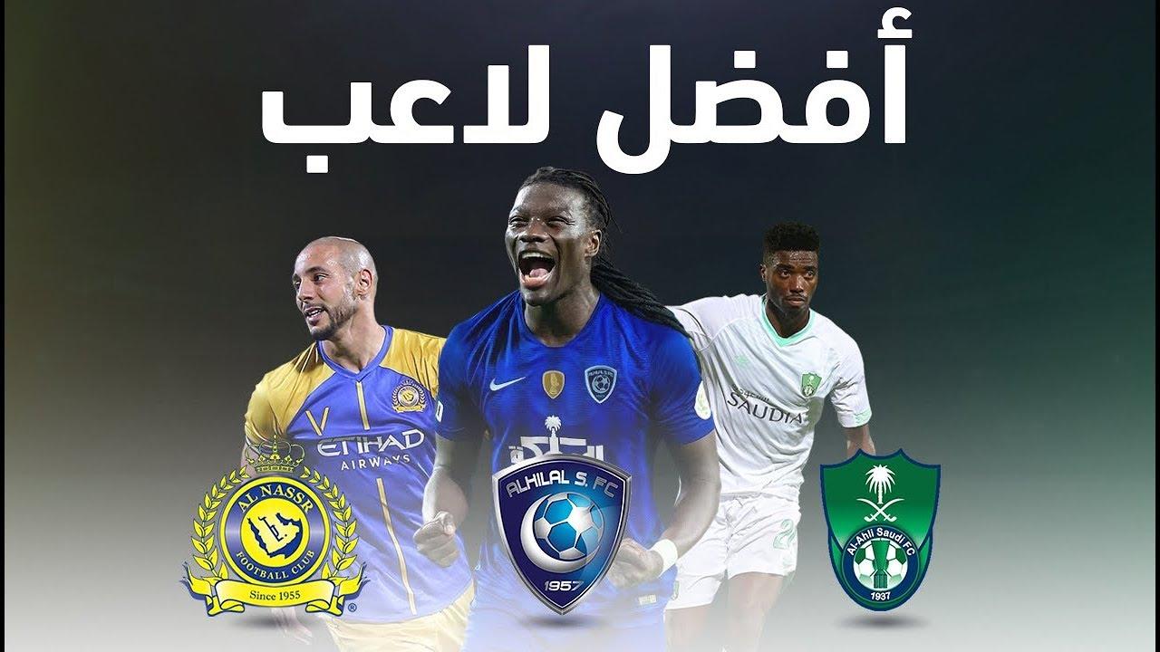 أفضل اللاعبين في الدوري السعودي لموسم 2019 18 قوميز حمدالله دجانيني Youtube