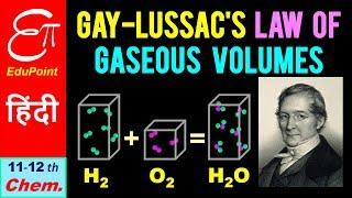 Gay Lussac's Law of Gaseous Volumes    Joseph Louis Gay-Lussac    in HINDI