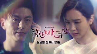 SBS [착한마녀전] - 18년 4월 28일(토) 예고 /