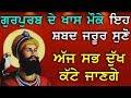 Waho Waho Gobind Singh | Bhai Balpreet Singh Ludhiana Wale | Guru Ki Bani