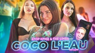 ЕГОР КРИД \u0026 THE LIMBA - COCO L'Eau (Премьера КЛИПА 2020)   ПАРОДИЯ