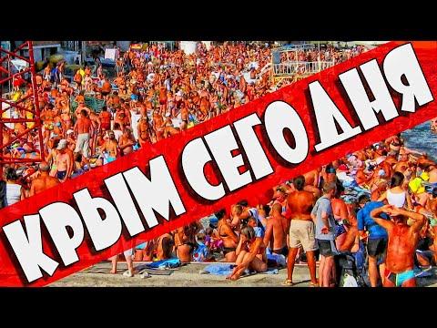 Откуда столько отдыхающих в Крыму. АЛУШТА СЕГОДНЯ. Пляж. Набережная. Узнали подписчики. КРЫМ 2020.