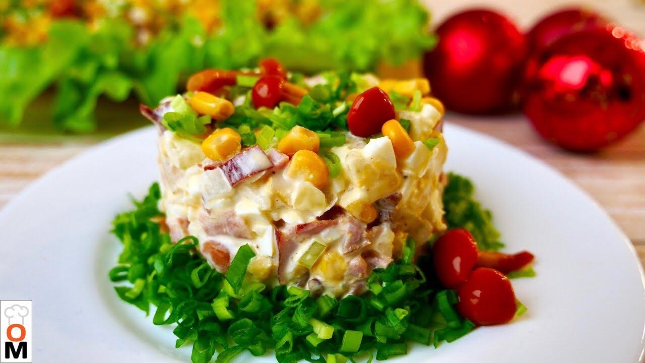 Очень Простой и Вкусный Салат, Вы Точно Приготовите Его на Новый год | Ольга Матвей
