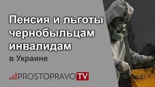 пенсия и льготы чернобыльцам инвалидам в 2020 году в Украине