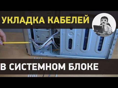 видео: Укладка кабелей в системном блоке компьютера